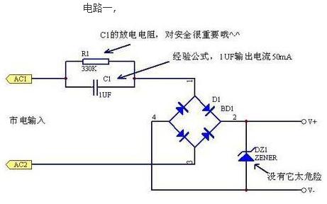 阻容降压电路的详细中文资料免费下载