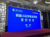 LG 20亿美元电池投资项目落户南京,将加快电池生产规模发展