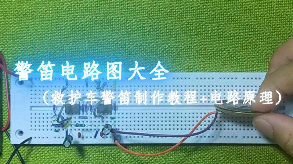 警笛电路图大全(救护车警笛制作教程+电路原理)