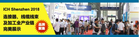 海内外知名企业9月齐聚深圳,参加深圳连接器线束及加工设备展览会