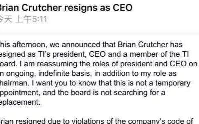 英特尔CEO科再奇之后TI CEO又因违反行为准则辞职前CEO无限期接任