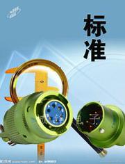 国际首个低频电连接器标准正式发布,填补了该领域的国际空白