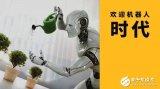 机器人时代已正式到来