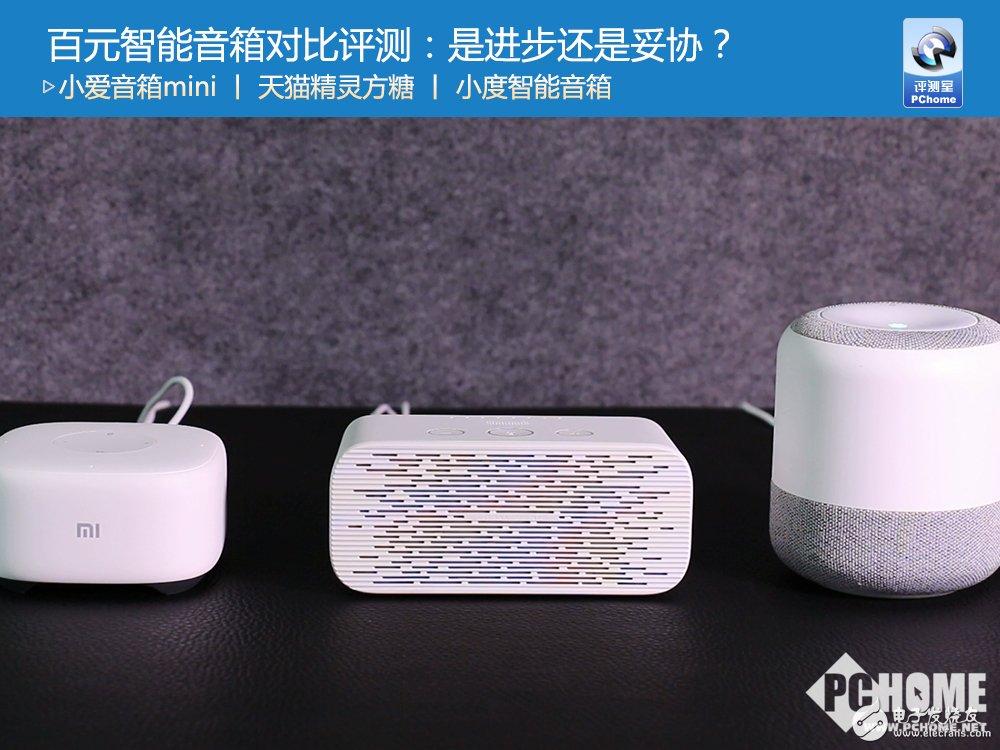 百元级智能音箱成为智能音箱市场的主旋律