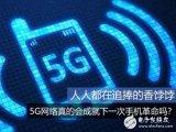 5G会成就下一次手机革命吗