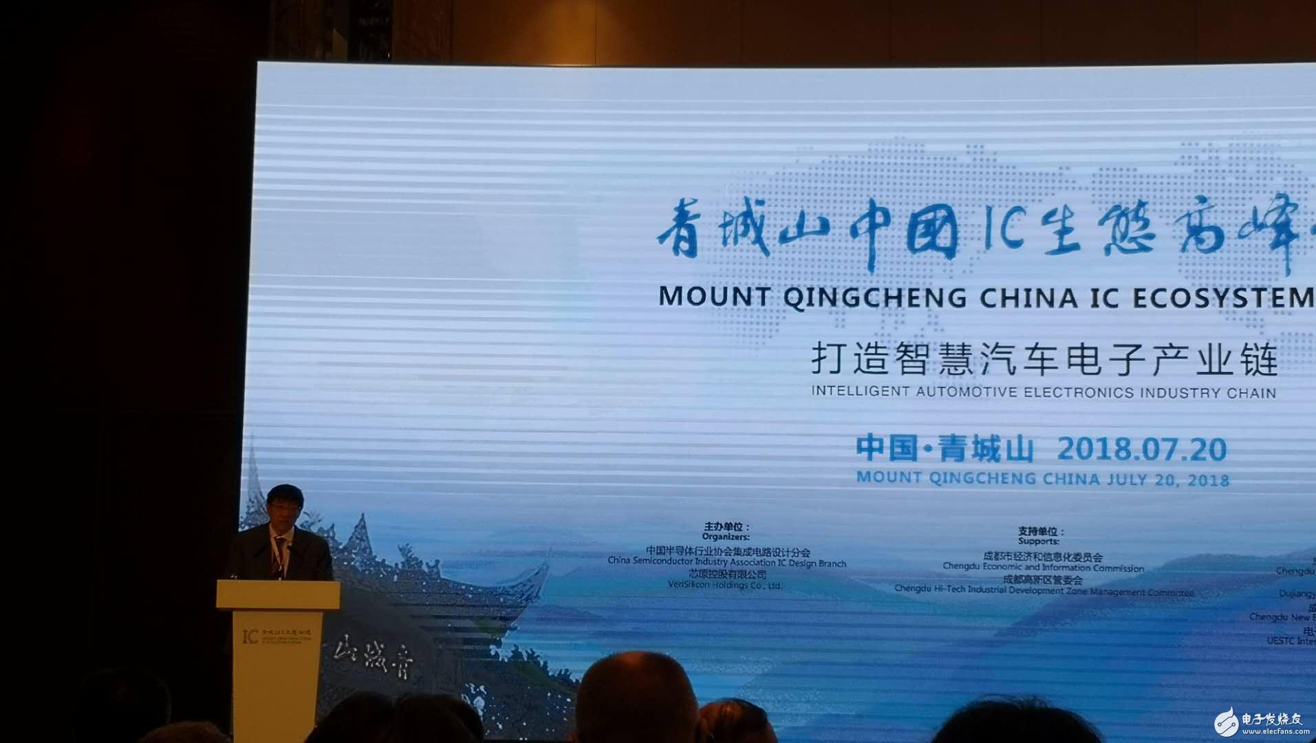 第二届青城山中国IC生态高峰论坛:打造智慧汽车电子产业链