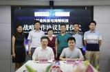 正业科技与鸿特科技签署战略合作协议