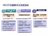 了解NB-IoT的性能指标及协议栈架构