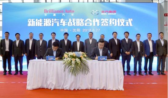 北汽与华晨签署协议,共同进军东北新能源市场