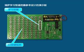 关于R8C/Lx学习型遥控器设计的介绍