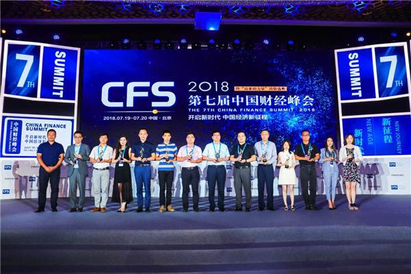 第七届中国财经峰会,人工智能独角兽深兰科技荣获2018 AI行业最具影响力品牌奖