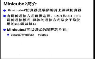 关于在线调试工具minicube2的特点介绍