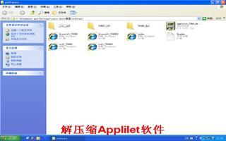 关于Applilet软件安装演示讲解