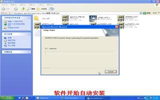 关于汇编器与PM+软件安装过程演示