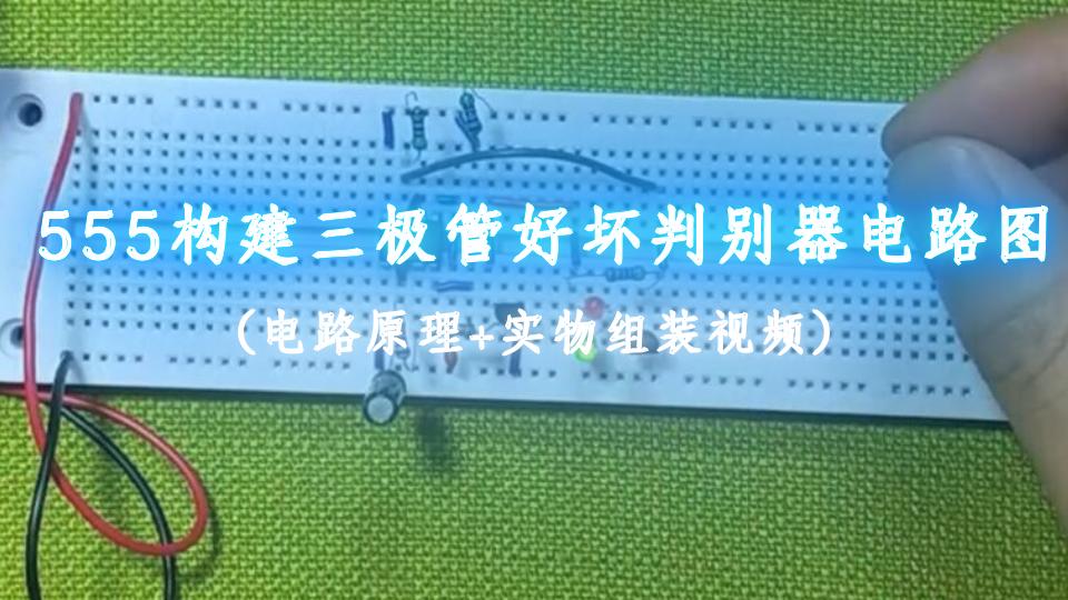 555构建三极管好坏判别器电路图(电路原理+实物组装视频)