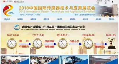多家企业强势登录国际传感器技术与应用展览会