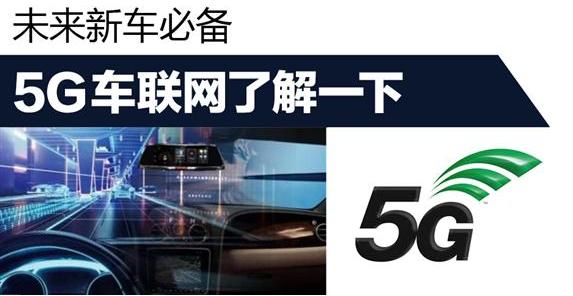 5g车联网融合,未来自动假设车辆必备