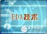 什么是EDA?EDA有哪些分类和应用?