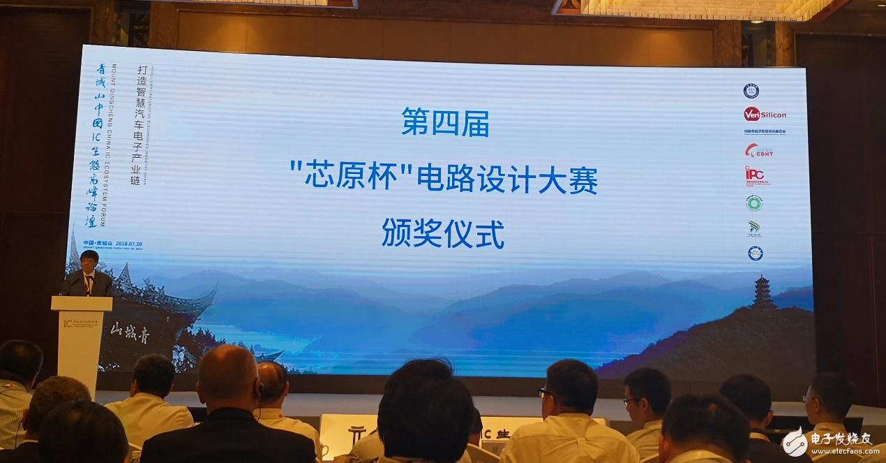 """第四届""""芯原杯""""电路设计大赛颁奖仪式在成都青城山成功举行"""