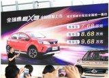 吉利全球鹰EX3纯电动车发售,配备了比克18650 2.75Ah高能芯锂电池