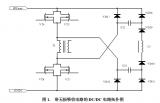 双管正激电路工作过程分析