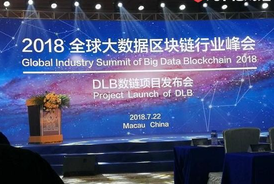 2018全球大数据区块链行业峰会暨DLB数链项目...