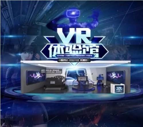 目前VR体验馆的现状及未来发展探讨