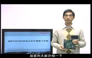 关于SH7264车载数字音响解決方案的介绍