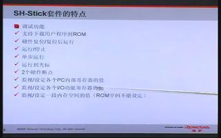 关于SH Stick套件特点的介绍