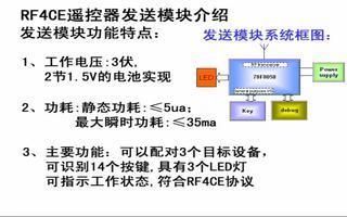 关于应用RF4CE协议的射频遥控器系统特点介绍
