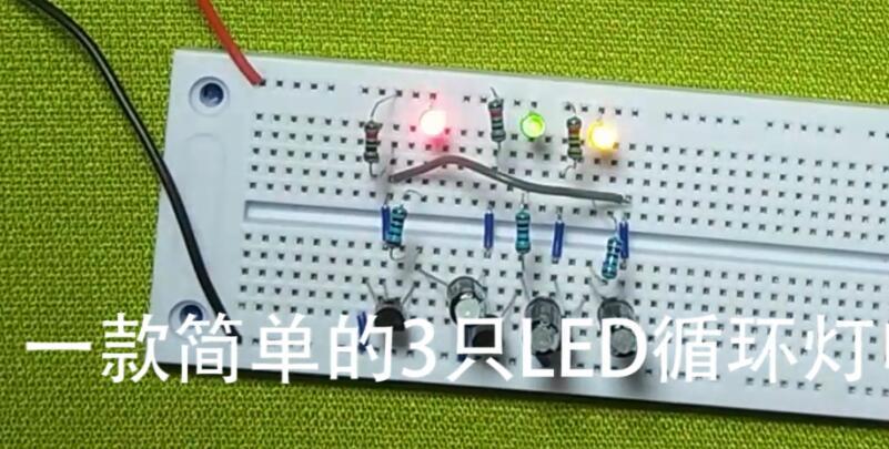 几个led循环灯电路图及原理分析