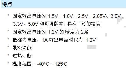 ams1117ADJ稳压电路如何调压?