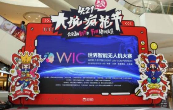 世界智能无人机系列活动天津预热,画面紧张刺激