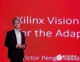 FPGA产品升级进击,赛灵思三大战略助力加速市场...
