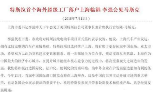特斯拉在中国动作频频,只是国产化的第一步