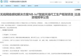 20万套 中移物联网发布引进代工企业生产NB-IoT智能天线