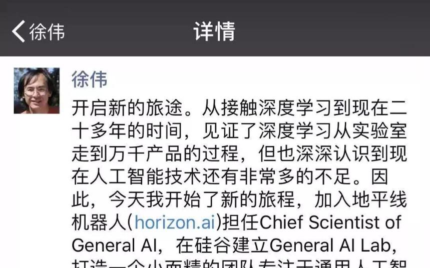 重磅!百度IDL杰出科学家徐伟宣布离职,加盟地平线投奔余凯