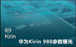 华为Kirin 980参数曝光 GPU性能预计会有大幅提升