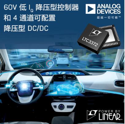 ADI推出高度集成的电源管理降压型控制器——LTC3372