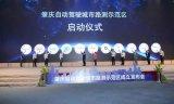 中国内地首个自动驾驶城市级示范区落地肇庆