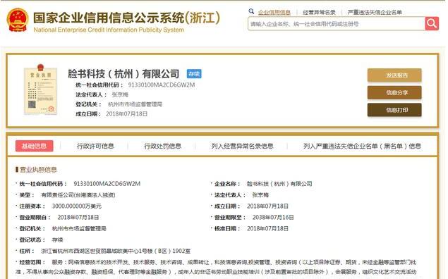 青睐中国市场潜力 Facebook注资3000万美元在华成立独资公司