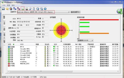 无线信道检测工具使用手册详细资料概述免费下载
