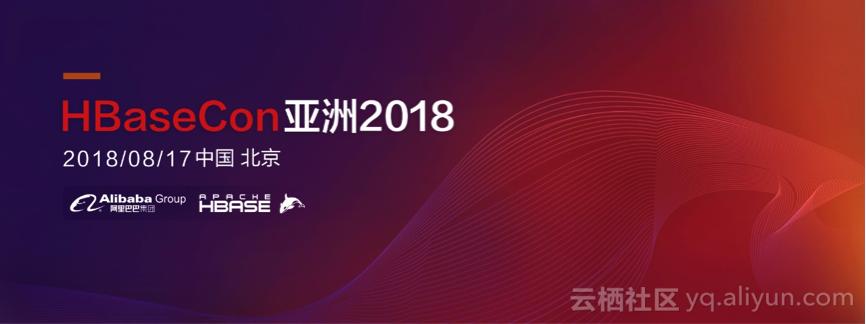 Apache旗下顶级开源盛会 HBasecon Asia 2018将于8月在京举行