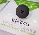 全球首款4G人工智能投屏智能硬件