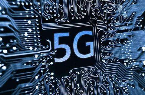 5G商用进入落地关键期,需要产业链齐心协力