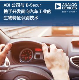 ADI携手B-Secur共同研发汽车生物特征识别解决方案
