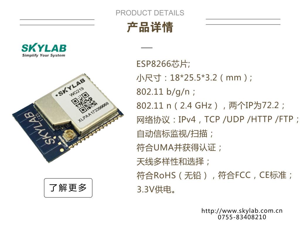 ESP8266方案高集成、低功耗串口透传WiFi??閃G219的应用概要