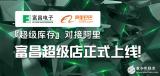 """富昌电子+阿里巴巴发力 富昌电子""""1688超级店""""上线"""