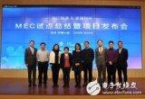 中国联通业界首个MEC智能安防项目正在部署,助力加快5G网络之路转型