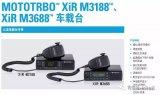 摩托罗拉推出XIR MOTOTRBO XiR M3188车载台解决方案
